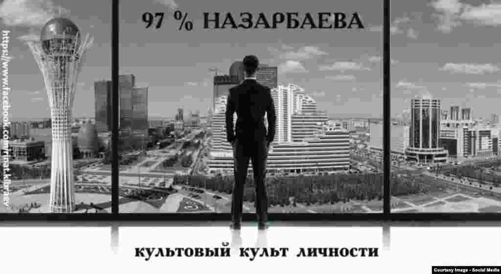Создатель этого демотиватора, похоже, полагает, что на выборах, если они состоятся, действующий президент Казахстана наберет 97 процентов голосов.