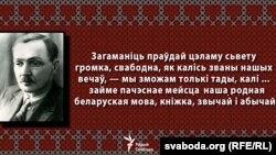 Янка Купала, цытата