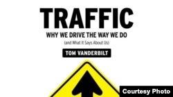 Том Вандербильт «Транспорт. Почему мы водим автомобиль так, как мы его водим (и о чем это свидетельствует)»