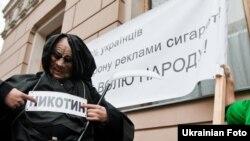 Акция с требованием запрета рекламы табака на Украине