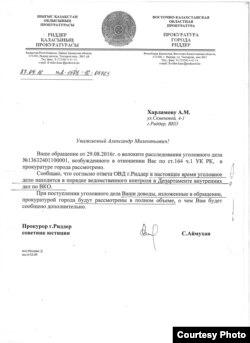 Адресованный правозащитнику Александру Харламову ответ прокурора города Риддер Восточно-Казахстанской области о судьбе его уголовного дела (первого).