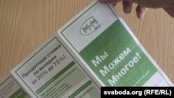 Беларуская ўлётка МММ-2011