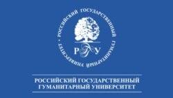 """Время Свободы: Ректор РГГУ """"сыграл на опережение"""""""