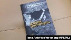«Вірші війни» Бориса Гуменюка кримськотатарською мовою