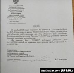 Копия протокола Следственного управления СК России по Ульяновской области
