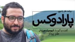 پارادوکس با کامبیز حسینی؛ گفتوگو با کیومرث مرزبان