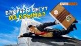 На кого шпионят крымские блогеры? | Крым.Реалии ТВ (видео)