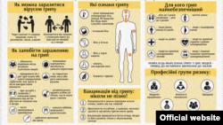 На даний час, за даними МОЗ, показники захворюваності на грип і ГРВІ продовжують знижуватися
