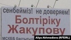 Билборд с критикой в адрес Болтирика Жакупова, местного чиновника. Талдыкорган, 9 февраля 2011 года.