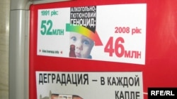 An antialcohol poster in a Kyiv subway