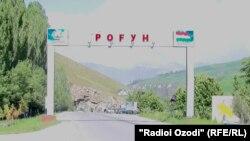 Даромадгоҳи шаҳри Роғун
