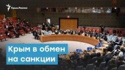 Крым в обмен на санкции   Крымский вечер