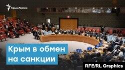 Крым в обмен на санкции | Крымский вечер