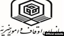 سازمان اوقاف