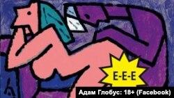 Афіша выставы «Адам Глобус: 18+», фрагмэнт