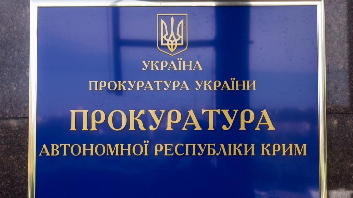 Прокуратура АРК передала в суд дело против екссудди Апелляционного суда Крыма