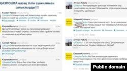 Дискуссия в Twitter'e по поводу комментария сотрудника «Казпочты».