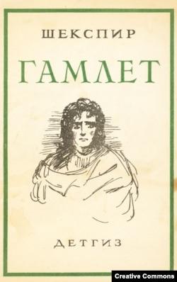 Издание 1942 года.Обложка работы Н.Кузьмина