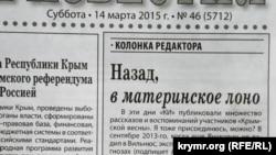 Газета «Крымские известия», 14 березня 2015