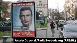 Передвиборна реклама партії «Удар» Віталія Кличка