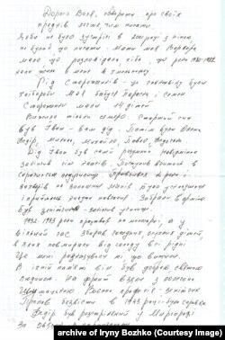 Лист Ганни Іванівни Грищук (Стороженко), яка народилася в Хомутці. 1-й аркуш