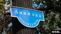 """""""Новая газета"""" была одним из инициаторов его создания"""