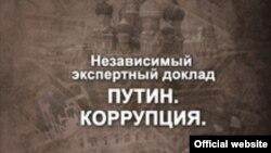 """В Гагарине московские оппозиционеры активно распространяли доклад """"Путин. Коррупция"""""""