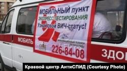 """Мобильный пункт Центра """"АнтиСПИД"""""""