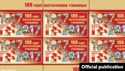 Марки, выпущенные почтой Беларуси к 100-летию Октябрьской революции.