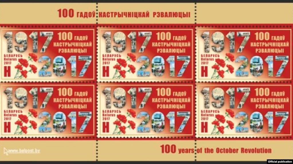 Почтовая марка Белоруссии