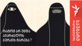 georgia--liberty talks niqab burka