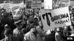 След свалянето на Тодор Живков на 10 ноември 1989 г. започват масови митинги срещу Българската комунистическа партия