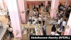 معرض الكتاب الثقافي الشامل في جامعة البصرة