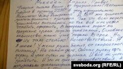 Фрагмэнт ліста Глеба Багаеўскага: «Працягну на судзьдзю скардзіцца. Настроіўся на гэтую хвалю»