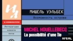 """Мишель Уэльбек """"Возможность острова"""""""