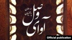 جلد آلبوم آوای وصل، ارسلان پالیزبان