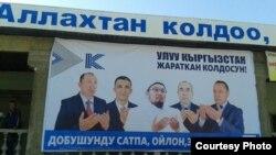 """""""Улуу Кыргызстан"""" партиясынын баннери"""