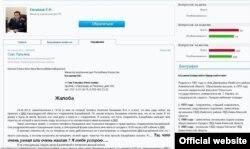 Скриншот с блога министра внутренних дел Калмуханбета Касымова. 30 апреля 2013 года.
