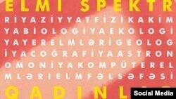 """""""Elmi Spektr"""" jurnalının keçirdiyi müsabiqənin posteri"""