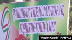 9 сентября в Таджикистане отметят День независимости