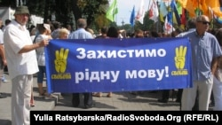 A rally against the bill's passage in Dnepropetrovsk on July 5.