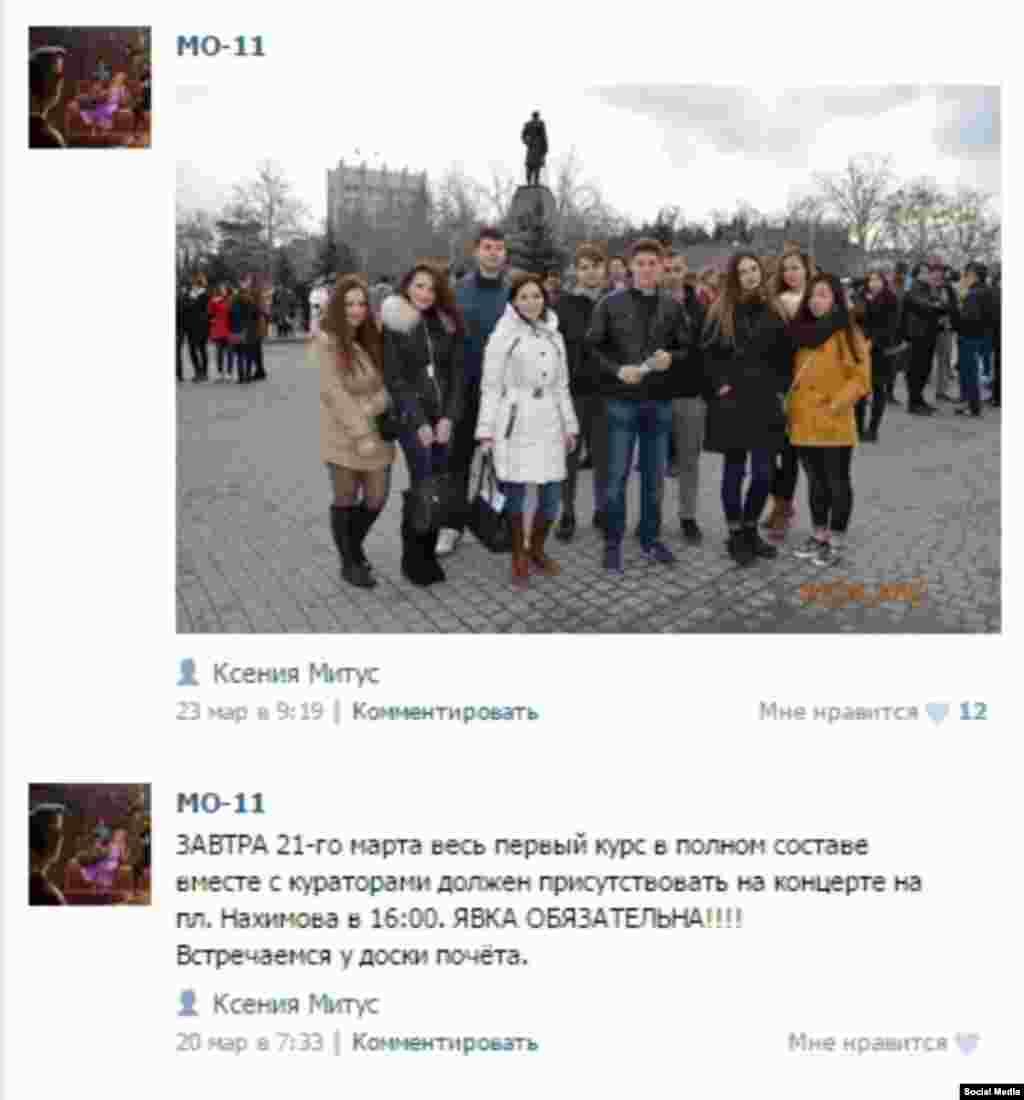 Сообщение в группе Севастопольского государственного университета в сети ВКонтакте