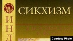 Е. Н. Успенская, И. Ю. Котин «Сикхизм», «Петербургское Востоковедение», «Азбука-классика», С.-Пб. 2007 г.