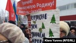 Митинг в Сыктывкаре
