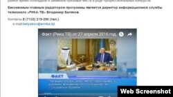 rikatv.kz сайтынан көрініс. 28 сәуір 2016 жыл.