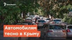 Автомобилям тесно в Крыму| Крымский вечер