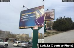 Ақтаудағы билбордтар. Оң жағында - Тоқаев сапарына дейінгі, сол жағында - сапардан кейінгі билборд көрсетілген. Lada.kz сайтынан алынған скриншот.