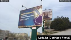Слева билборд, установленный до визита Токаева, справа — после его визита.