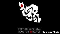 کاری از گروه ایستاده با مشت در همدردی با زلزلهزدگان آذربایجان شرقی