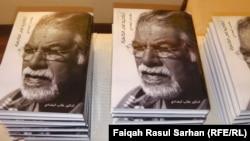 كتاب الباحث طالب البغدادي